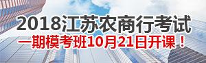 2018年江苏农商行考试一期模考班10月21日开课!