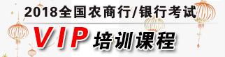 2018年东吴教育全程VIP课程