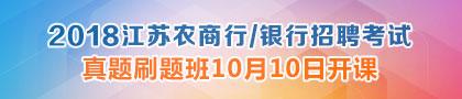 2018江苏农商行考试真题刷题班10月9日开课!