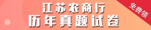 免费领取!!!包邮快递!!!江苏农商行历年真题试卷