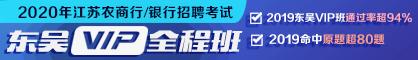 2020年江苏农商行/银行校园招聘考试VIP全程班