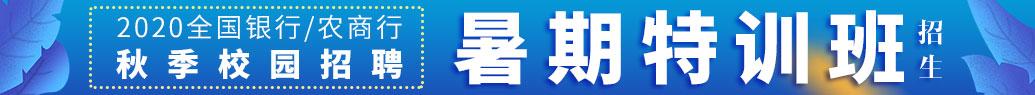 东吴教育2010银行/农商行暑期课程安排