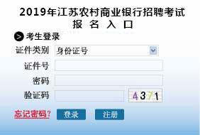 万喜彩票官网商业银行招聘考试报名入口