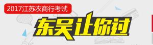 2015年东吴教育震撼命中80道江苏省农村商业银行全省统一招聘考试考题