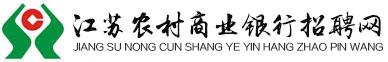 江苏农村信用社招聘网为您提供最新江苏农村商业银行招聘资讯!