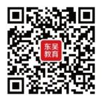 东吴教育二维码