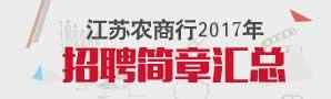 2017年江苏农商行校园招聘考试简章汇总
