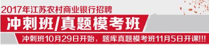 2016江苏省农商行招聘考试 东吴VIP全程班 最高端 最有保障 一次性考上农商行的最佳捷径!