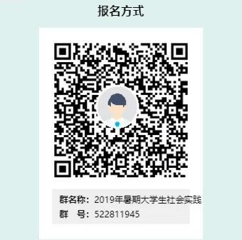 2019赣榆农商银行大学生暑期实践